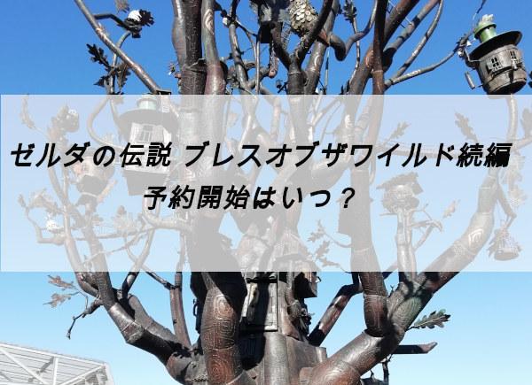 続編 ゼルダの伝説ブレスオブザワイルド