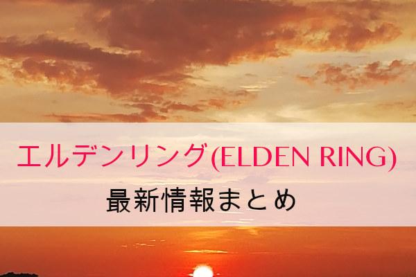 エルデン リング 発売 日